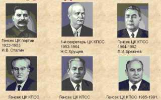 Годы правления руководителей советского союза