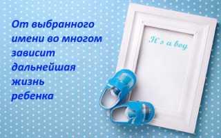 Татарские имена мальчиков современные