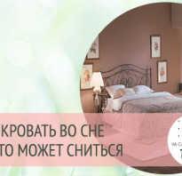 Кровать в вашем сне стояла на улице
