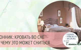 К чему снится пожилому человеку кровати