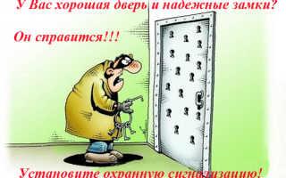 Установка сигнализации вневедомственной охраны