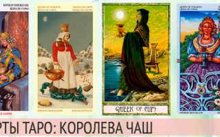 Аркан Королева кубков Значение и описание