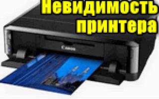 Причины почему ноутбук не видит принтер