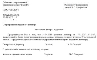Как оформить уведомление о расторжении договора образец