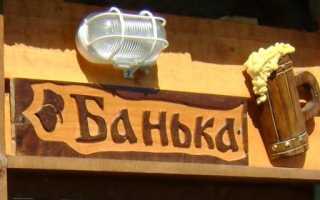 Табличка для бани из дерева своими руками