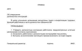 Инструкция по охране труда утверждается приказом