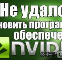 Ошибка не удалось установить программное обеспечение NVIDIA