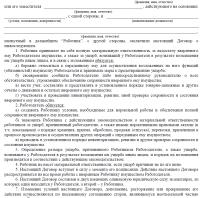 Договор о материальной ответственности между физическими лицами