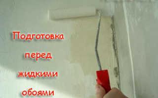 Чем грунтуют стены перед поклейкой жидкими обоями