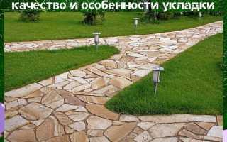Строительство садовой дорожки из плитняка своими руками