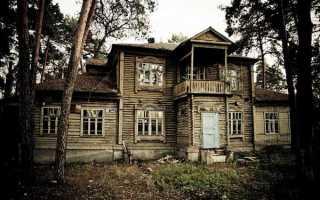Снится старый дом где раньше жила