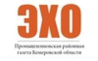 Житомирская областная общественноделовая газета эхо