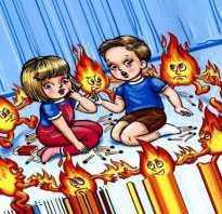 Инструкция поведения при пожаре