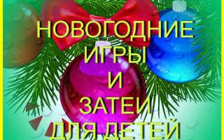 Веселые новогодние игры и конкурсы для детей
