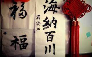 Иероглифы любви и благополучия