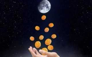 Привлечение денег и удачи в полнолуние
