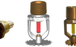 Принцип работы автоматического спринклерного пожаротушения