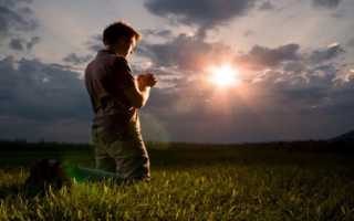 Молитва на удачу и успех во всем