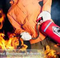 Какие основные способы и механизмы тушения пожара