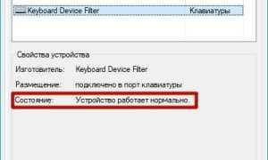 Как разблокировать клавиатуру на ноутбуке Lenovo