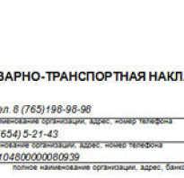 Все нюансы заполнения ТТН и образец документа