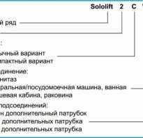 Канализационные установки сололифт с 3