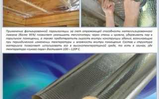 Специфика фольгированной пароизоляции характеристики условия использования монтаж