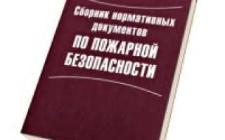 Основные нормативные документы регламентирующие требования пожарной безопасности